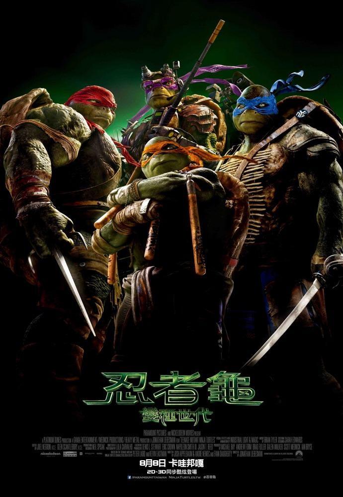忍者龜:變種世代(Teenage Mutant Ninja Turtles)
