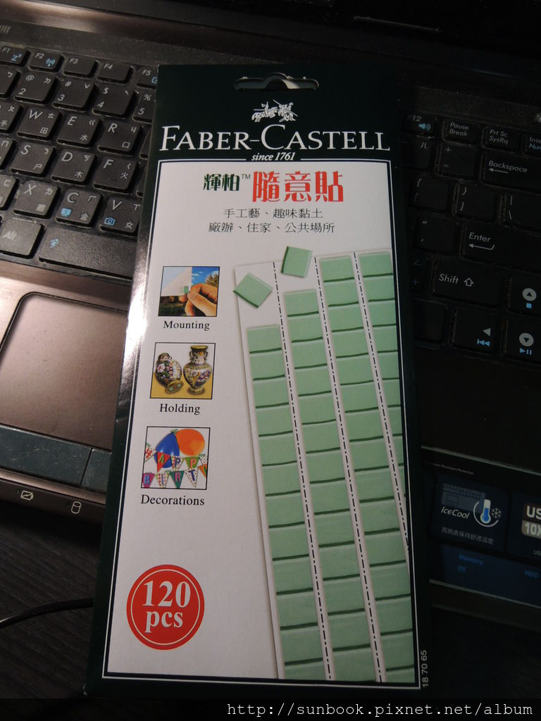 [開箱文]FABER-CASTELL 輝柏隨意貼-萬能環保貼土1.JPG
