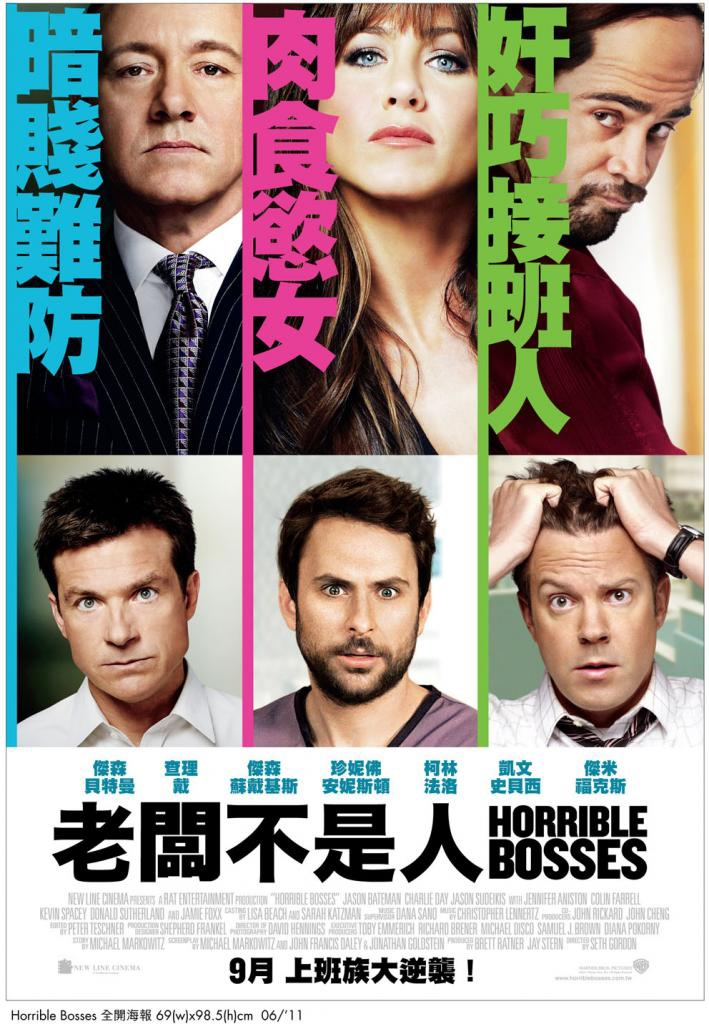 老闆不是人 (Horrible Bosses )