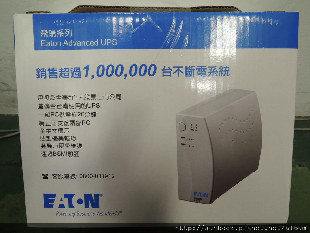EATON飛瑞系列A-500 UPS不斷電系統開箱文1.JPG