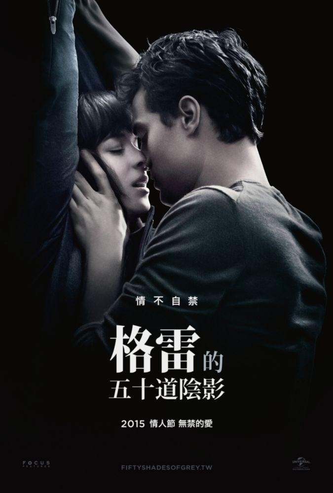 格雷的五十道陰影(Fifty Shades of Grey)
