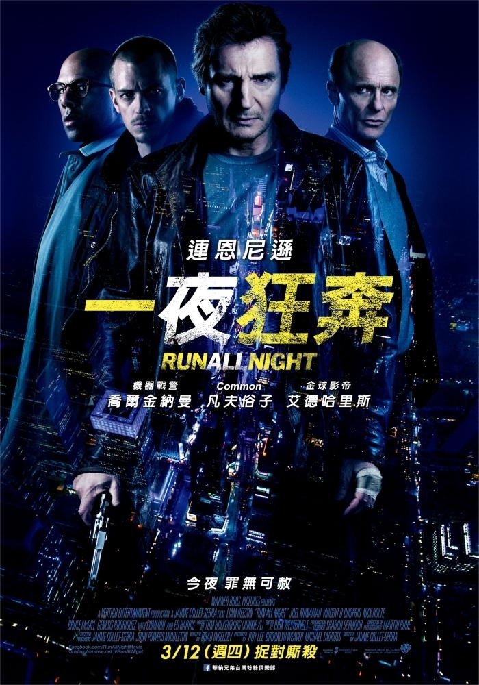 一夜狂奔(RUN ALL NIGHT).jpg