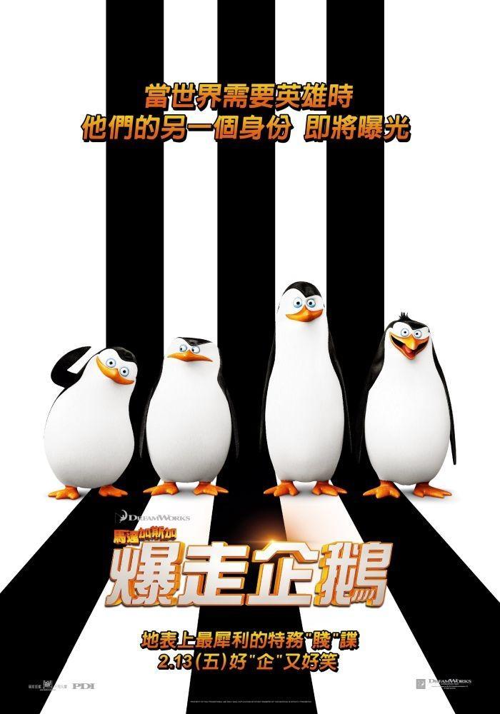 馬達加斯加爆走企鵝 (The Penguins of Madagascar)