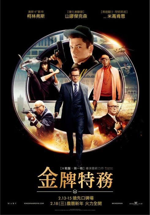 金牌特務 (Kingsman The Secret Service)