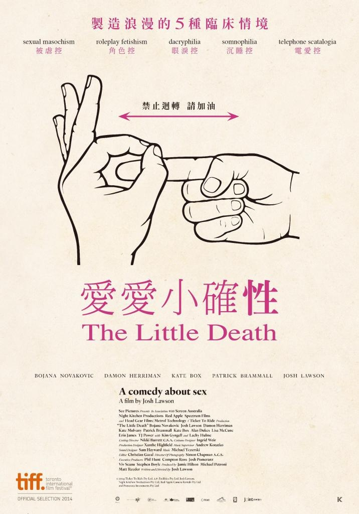 愛愛小確性 (The Little Death)