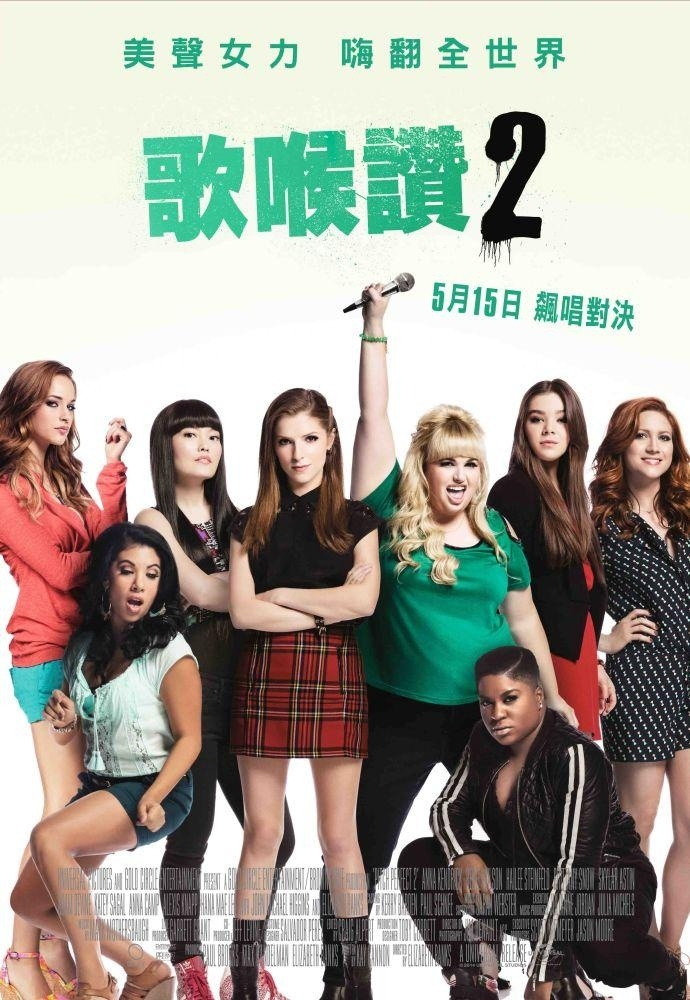 歌喉讚2 (Pitch Perfect 2)