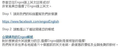 engoo線上英語家教試聽心得5.JPG