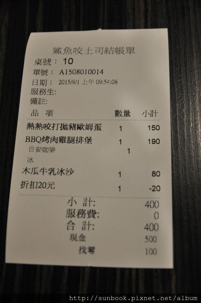 [食記]鯊魚咬吐司 (公館店)-4.JPG