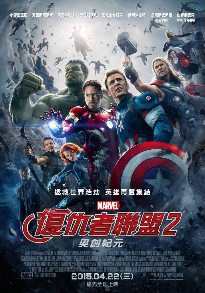 復仇者聯盟2奧創紀元 (The Avengers Age of Ultron)