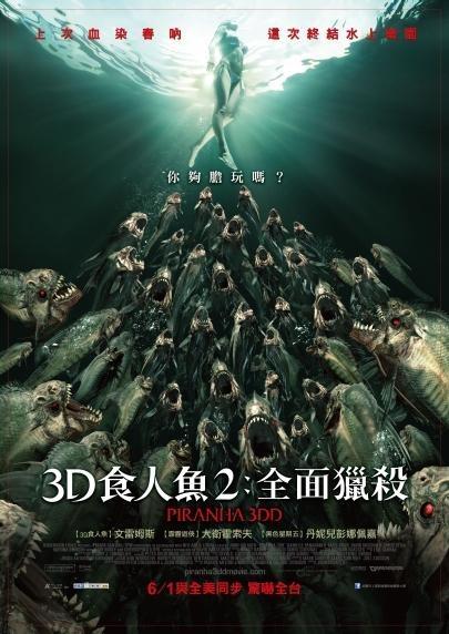 3D 食人魚2全面獵殺 (piranha 3DD)
