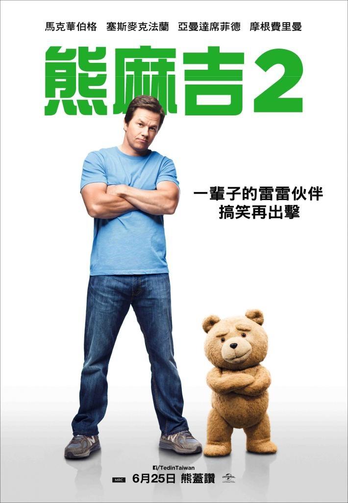 熊麻吉2 (TED 2)