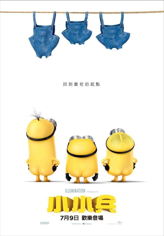小小兵 (minions)