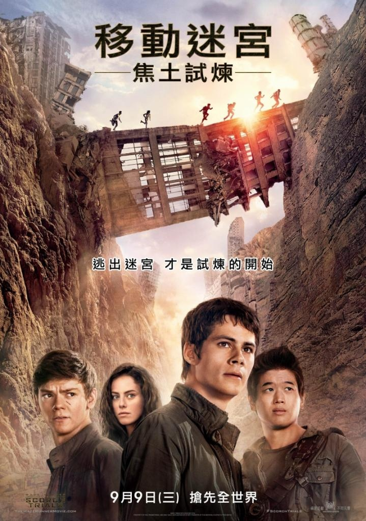 移動迷宮 焦土試煉 (Maze Runner The Scorch Trials).jpg