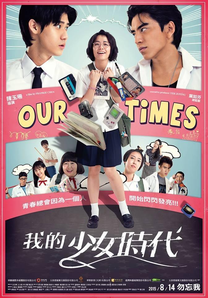 我的少女時代 (Our time).jpg