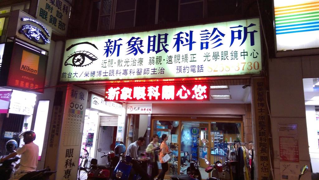 板橋新象眼科診所.jpg