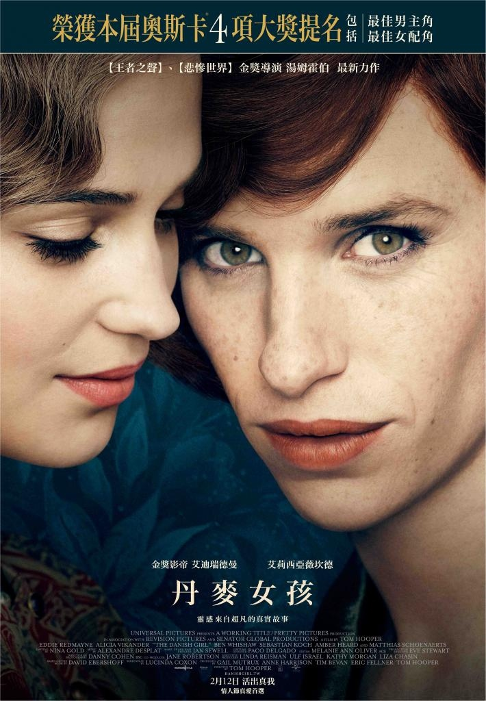 丹麥女孩 The Danish Girl.jpg