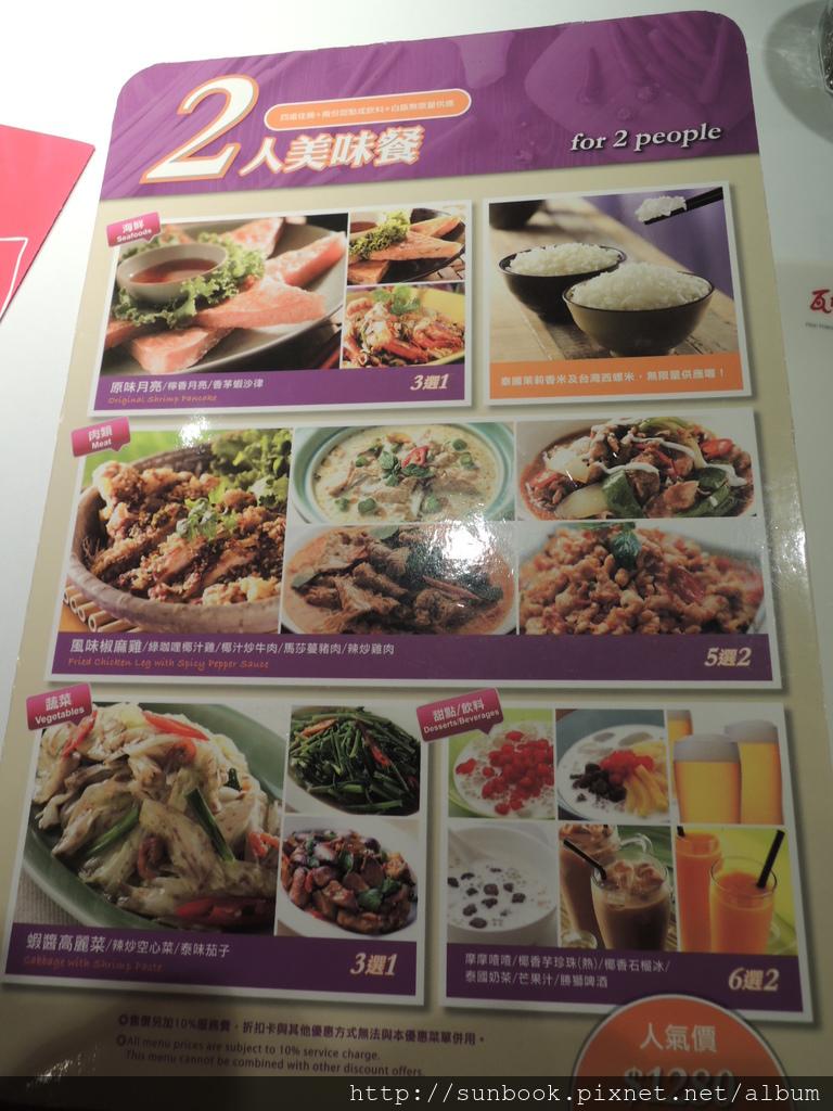 [食記] 台北 新光三越 瓦城雙人套餐2.JPG