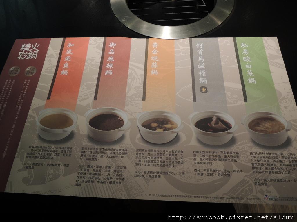 [食記] 台北車站精彩火鍋吃到飽。吃海鮮的好地方1.JPG