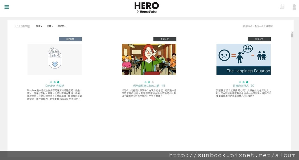 Voicetube hero 線上課程100堂心得和Voicetube hero 評價8.JPG