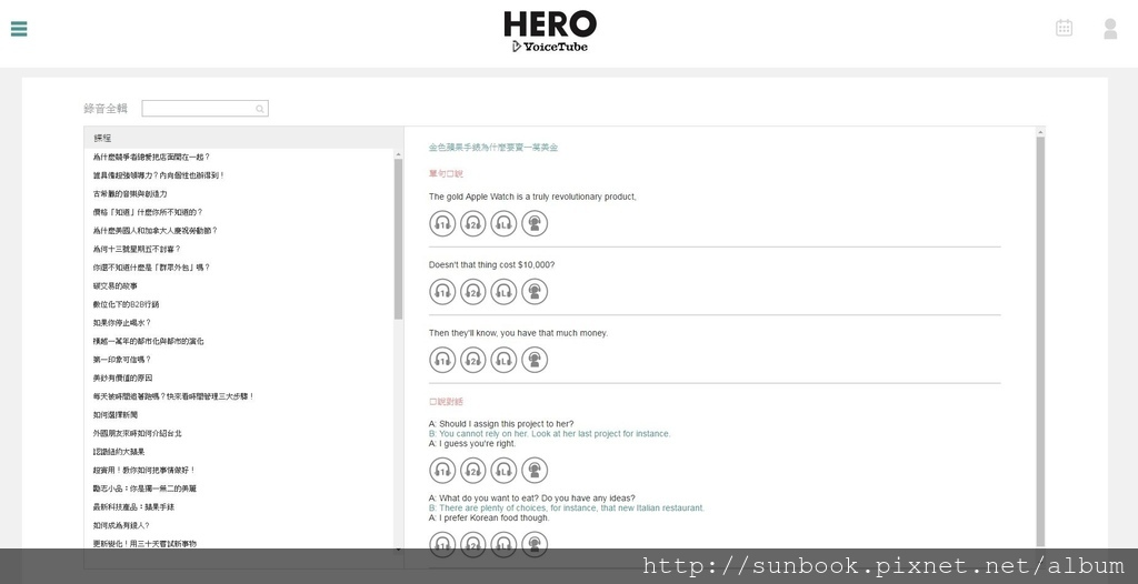 Voicetube hero 線上課程100堂心得和Voicetube hero 評價27.JPG