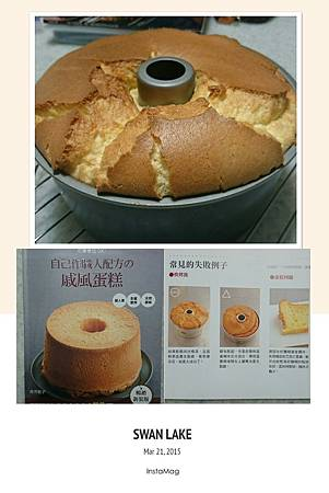 20140321戚風蛋糕