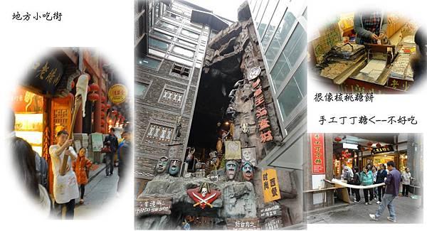 28-紅岩洞9-地方小吃街.JPG