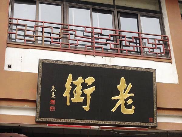 100-南京4.JPG