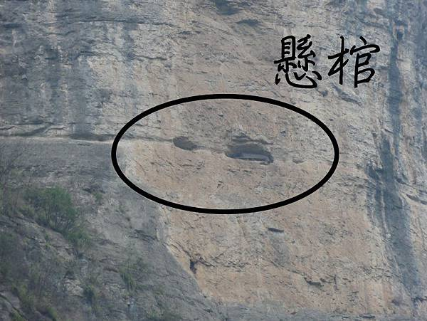 66-小三峽4-懸棺.jpg