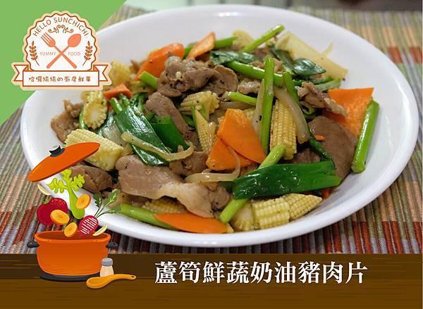蘆筍鮮蔬奶油豬肉片.jpg