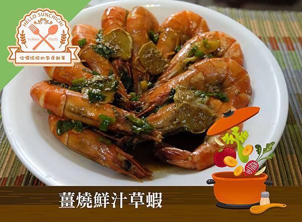 薑燒鮮汁草蝦.jpg