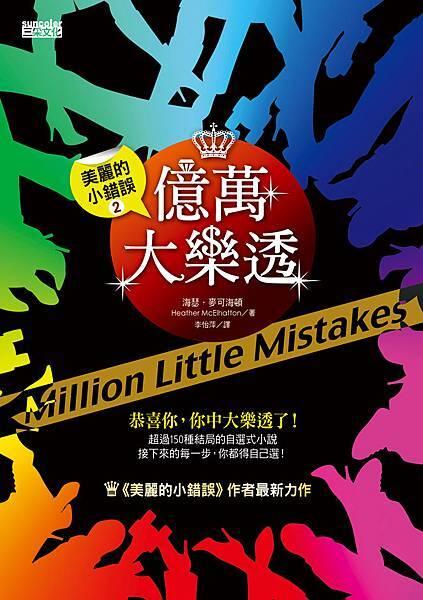 美麗小錯誤2:億萬大樂透