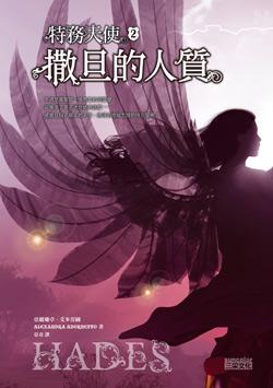 特務天使2