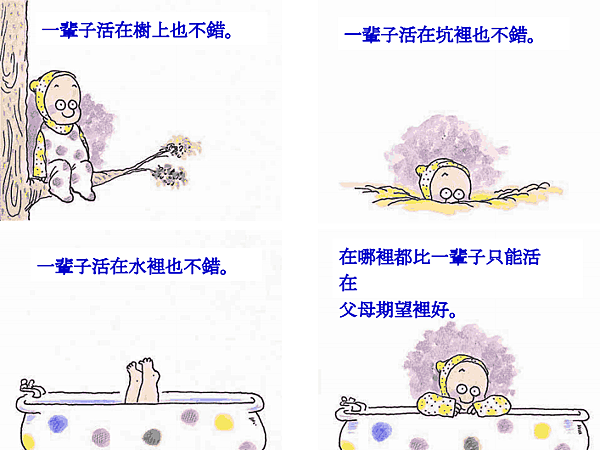 朱德庸漫畫14