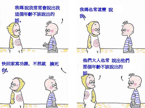 朱德庸漫畫15