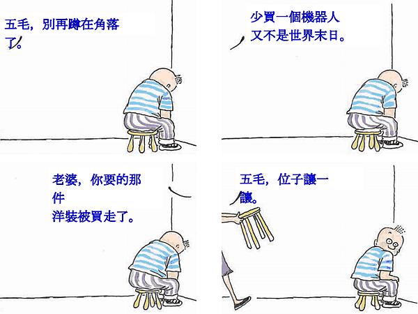 朱德庸漫畫17