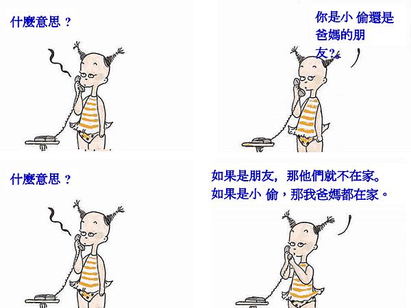 朱德庸漫畫18