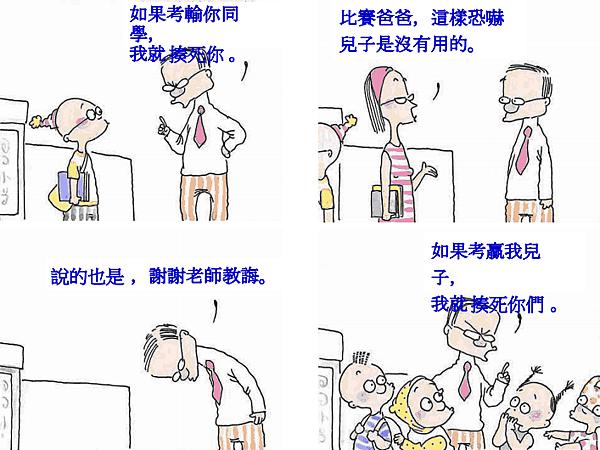 朱德庸漫畫20
