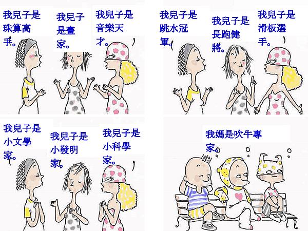 朱德庸漫畫21