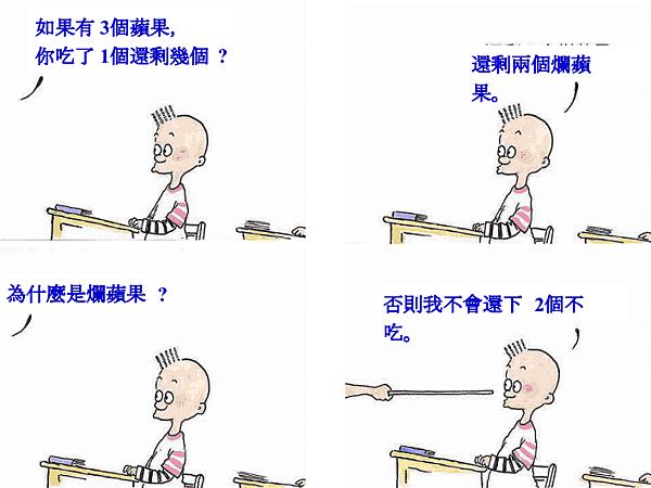 朱德庸漫畫23
