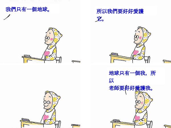 朱德庸漫畫25