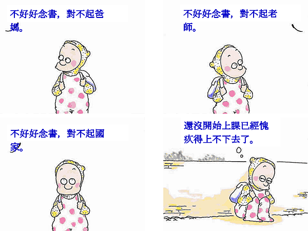 朱德庸漫畫26