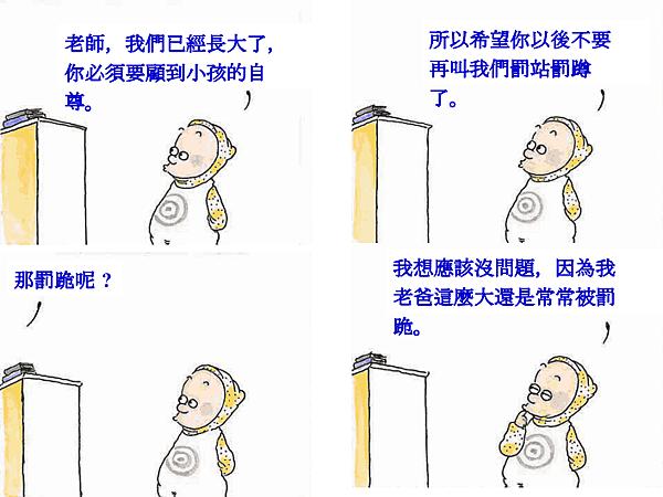 朱德庸漫畫27