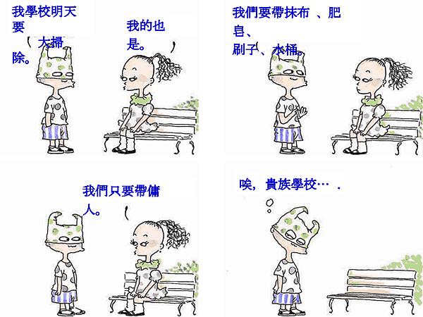 朱德庸漫畫28