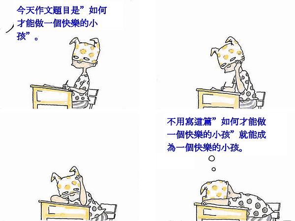 朱德庸漫畫29