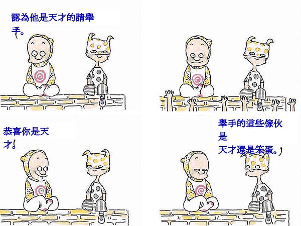 朱德庸漫畫30