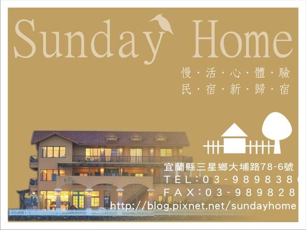 Sunday Home 宜蘭民宿