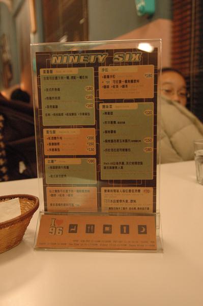 宜蘭美食 Ninety-Six 的 Menu