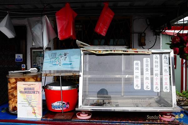 20110921 花東小旅行-誠信麻花 【宜蘭民宿】Sunday Home