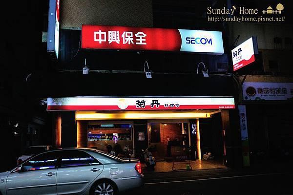 【宜蘭美食推薦】20141005 菊丹料理亭 【宜蘭民宿】Sunday Home