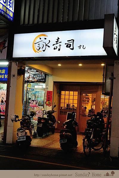 【宜蘭美食推薦】詠壽司-平價好吃的日本料理【宜蘭民宿】Sunday Home